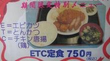万能たれコレblog-ETC定食2.jpg