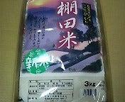 ダイニングの琉球優待生活-hukoku