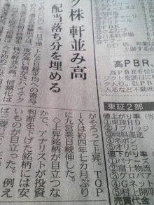にっけいしんぶん新聞-20090328154010.jpg