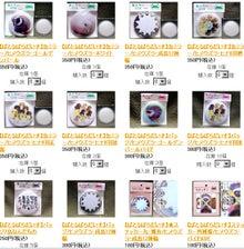 絵日記ブログ・姫うずらまみれ-MORENEST0903