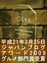長澤家のレシピブログ-Japan Blog Award 2009グルメ部門賞受賞