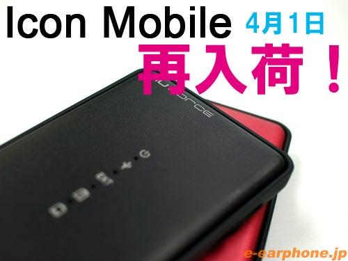 イヤホン専門店「e☆イヤホン」のBlog-Icon Mobile再入荷!