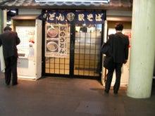 裏Rising REDS 浦和レッズ応援ブログ-広島うどん