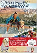 松本秀樹の三度の飯より犬が好き!by アメブロ-だいすけ本