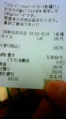 月見そばOfficial Blog☆節約生活☆-200903302343000.jpg