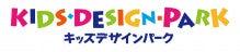☆キッズデザインパークのブログ☆