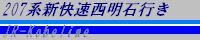 Series 207 Special Rapid Service for Nishi-Akashi-スタンダード・和名