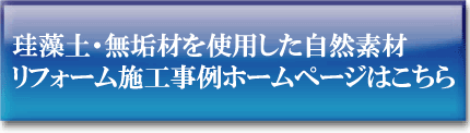 川崎市多摩区・麻生区 自然素材リフォームのリフォームプロ-リフォームプロ
