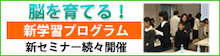 横浜発信!脳育を考えるブログ