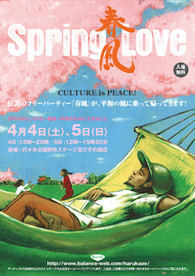 『六ヶ所村ラプソディー』~オフィシャルブログ-春風
