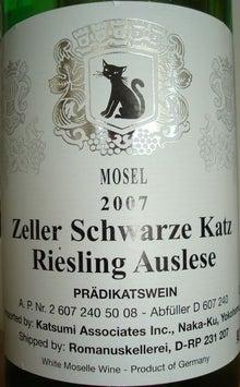 個人的ワインのブログ-Zeller Schwarze Katz Riesling Auslese 2007