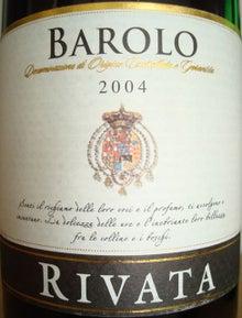 個人的ワインのブログ-Barolo Rivata 2004