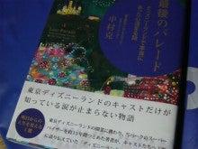 TOKYO Disney RESORT LIFE-P1000884.jpg