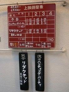 普天王関応援日記-3