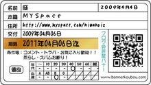 JunkYard-庭MYSpace