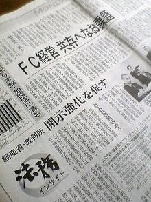 ファイティング リティ-日経新聞に掲載されました。