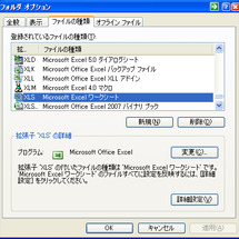 IEの中でExcel…