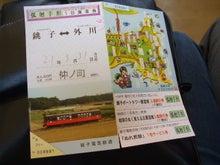 ビンボー暇なし節約したいなー-銚子電鉄の1日乗車券