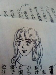 明日香の編集女子日記