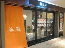 BIANスタッフブログ-準備③