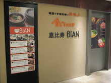 BIANスタッフブログ-準備②