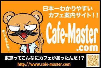 カフェマスターブログっ♪