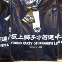 「坂若Tシャツ」が届…