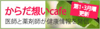 元気の種 by 美ヴァーチェ-からだ想いcafe
