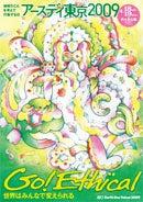 『六ヶ所村ラプソディー』~オフィシャルブログ-ED TOKYO