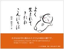 『My style 絵手紙』ブログ