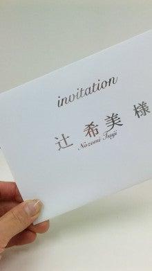 辻希美オフィシャルブログ「のんピース」powered by Ameba-090409_233025.jpg