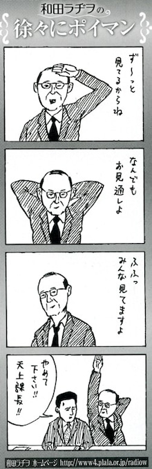 おっぱい絵日記-ラヂヲ×アマガミ