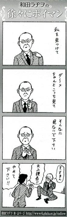 おっぱい絵日記-ワヂヲ×アマガミ2
