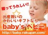 出産祝いのかわいいギフトなら baby's ベビー