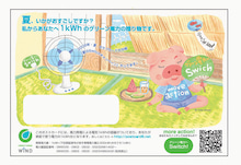『六ヶ所村ラプソディー』~オフィシャルブログ-6ラプカード