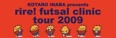 """稲葉洸太郎オフィシャルブログ「""""笑進笑明 """"」by Ameba-rire futsal clinic tour 2009"""