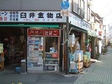 【北千住】 「まるごとマイタウン東京」ブログ-金物屋さん
