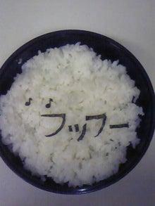 素尻同盟☆あほせぶろぐ-弁当・フッフー。