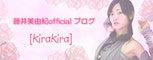 藤井美由紀 JK21オフィシャルブログ「キラキラ乙女心」Powered by Ameba-mini
