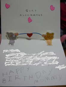Grumpy Monkey(不機嫌なおさるさん)の観察日記-bd card