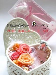 Plumerry(プルメリー)プリザーブドフラワースクール (千葉・浦安校)-レースハート ギフト