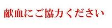 """山岡キャスバルの""""偽オフィシャルブログ""""「サイド4の侵攻」-献血"""