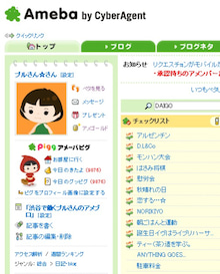 Amebaモバイル お知らせブログ