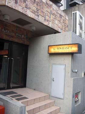 横浜発 驢馬人の美食な日々-LaBOMBANCE