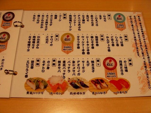 裏Rising REDS 浦和レッズ応援ブログ-魚魚丸メニュー