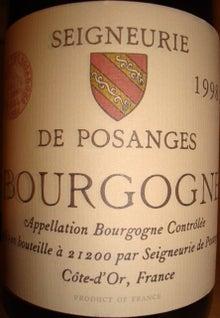 個人的ワインのブログ-Bourgogne Seigneurie de Posanges 1998