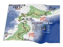 歩き人ふみとあゆみの徒歩世界旅行 日本・台湾編-北日本滞在地地図