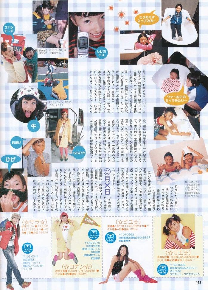 新垣結衣 Part32YouTube動画>1本 ニコニコ動画>1本 ->画像>517枚