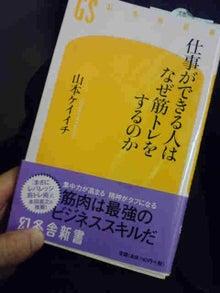 とん☆むす日記-筋肉本