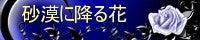 砂漠に降る花 (王道恋愛ファンタジー)-砂漠に降る花バナー200*40